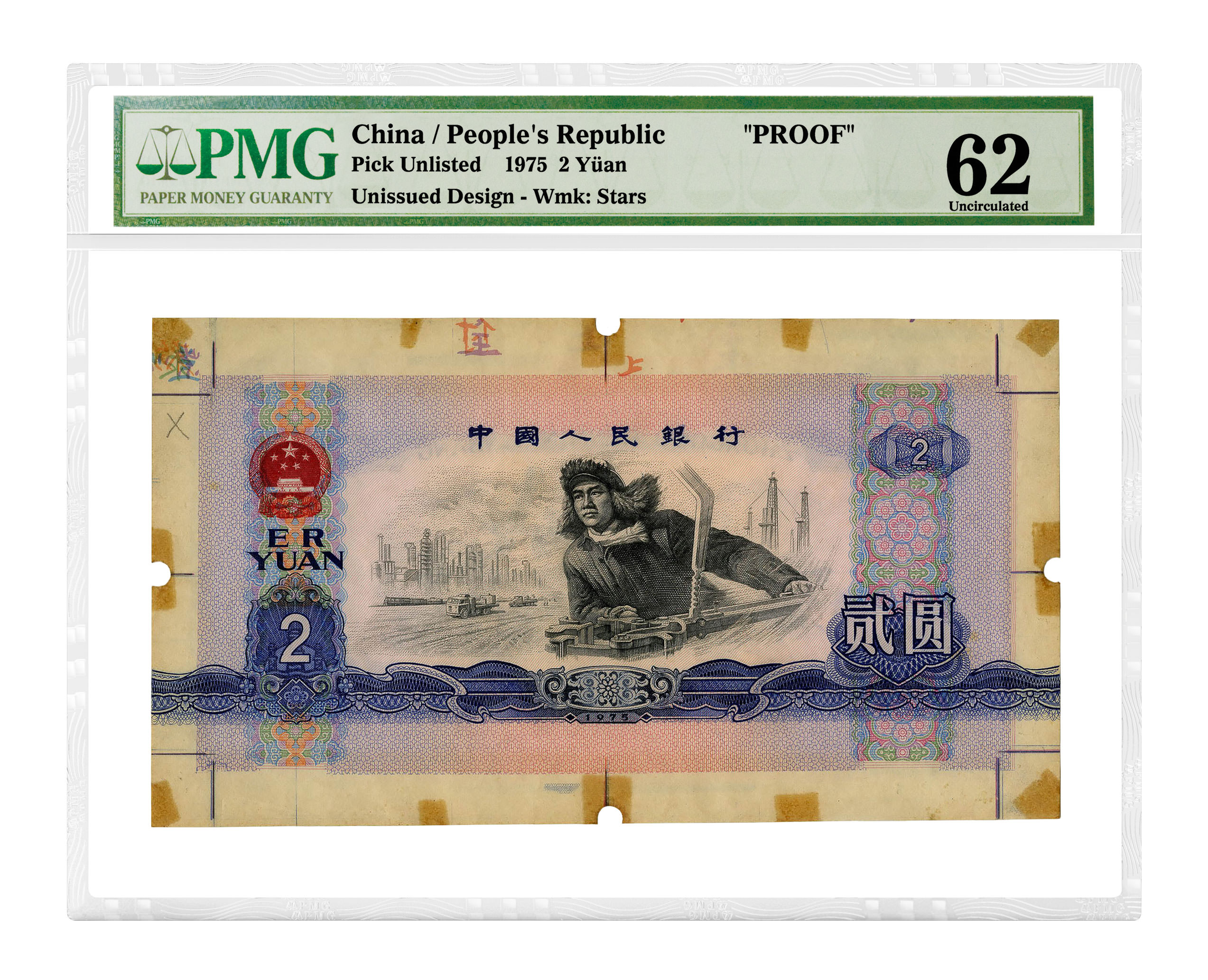 main image for PMG Certifies Unlisted 1975 People's Republic of China 2 Yuan