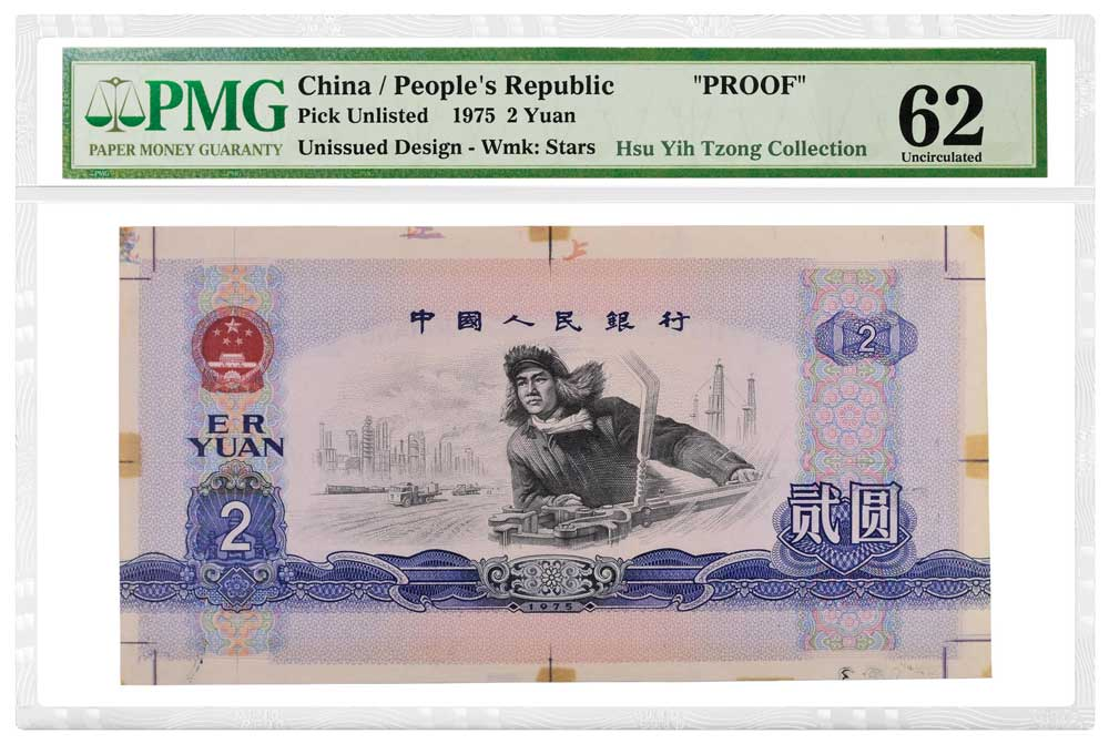 main image for PMG-certified 1975 2 Yuan Proof Leads Sale of Professor Hsu Collection