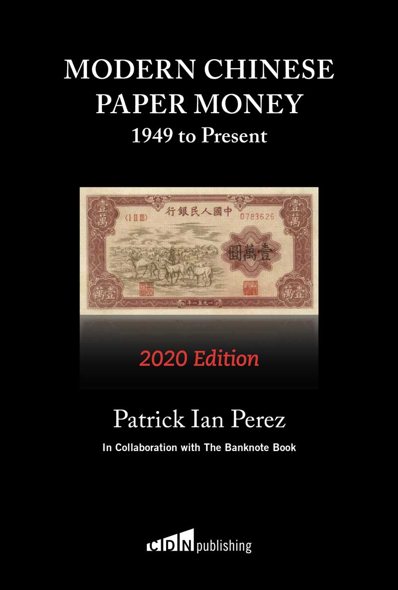 main image for NEW BOOK FROM CDN: MODERN CHINESE PAPER MONEY 1949 - PRESENT