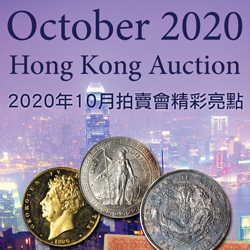 thumbnail image for Stacks Bowers and Ponterio Announces New Dates for Next Hong Kong Auction