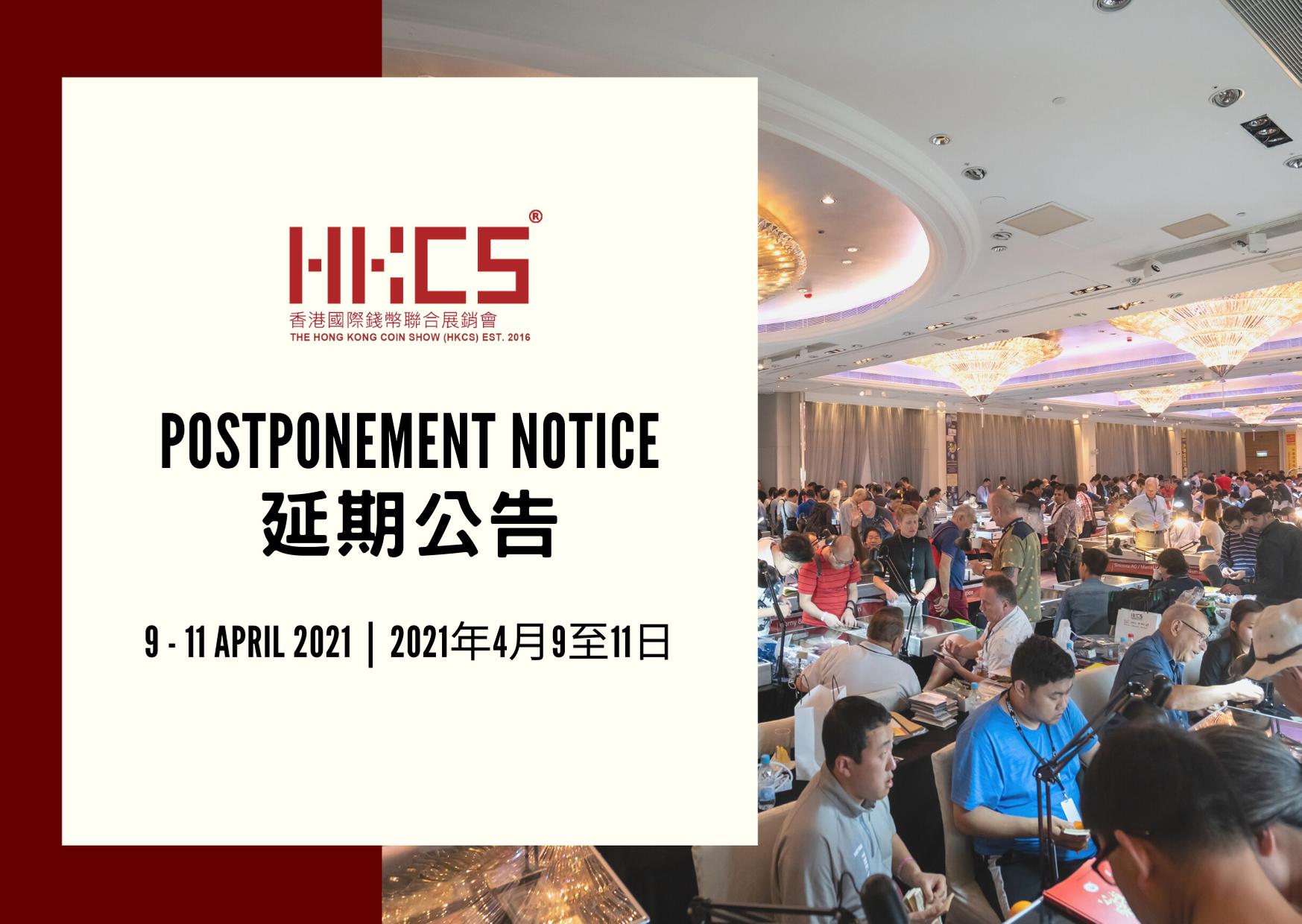 main image for 8th Hong Kong Coin Show Postponed to April 2021