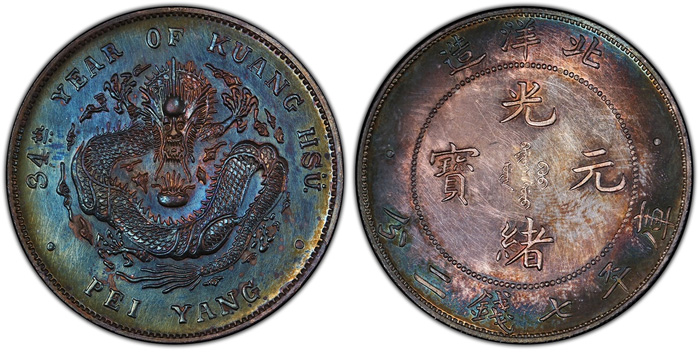 thumbnail image for Stack's Bowers and Ponterio to Feature Major Chinese Rarities in  December Hong Kong Collectors Choice Online Auction